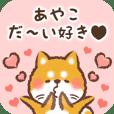 Love Sticker to Ayako from Shiba