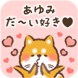 Love Sticker to Ayumi from Shiba