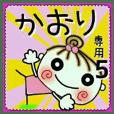 Convenient sticker of [Kaori]!5