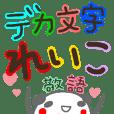 『デカ文字』名前スタンプ【れいこ】敬語