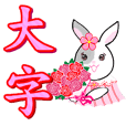Plum flower rabbit big words