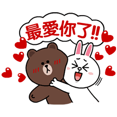 熊大&兔兔(跟我玩嘛☆恩愛篇)