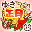 【ゆき】専用38<お正月>2019亥年