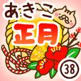 【あきこ】専用38<お正月>2019亥年