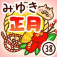 【みゆき】専用38<お正月>2019亥年