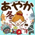 Winter sticker of Ayaka