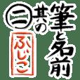 Fude and [fujiko]FormalGreeting ver2