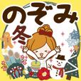 Winter sticker of Nozomi