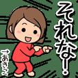 赤ジャージの【あきこ】専用動くスタンプ