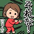 赤ジャージの【じゅんこ】専用動くスタンプ
