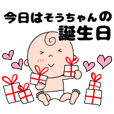 Baby's name Souchan