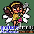 LUK-THUNG-SAO-DAO-THONG
