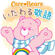 Care Bears - Winter -