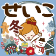 Winter sticker of Seiko