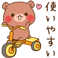 small bear It's easy to use Version