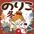 Winter sticker of Noriko