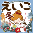Winter sticker of Eiko