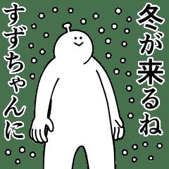 すずちゃんは幸せです。冬です。
