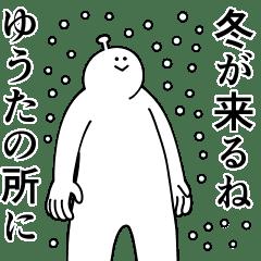 ゆうたは幸せです。冬です。