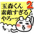 Tamamorikun Love2