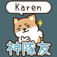 柴語錄 姓名_神隊友421 Karen