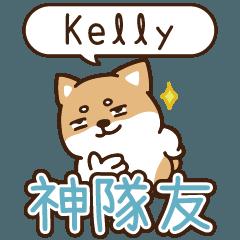 柴語錄 姓名_神隊友422 Kelly