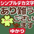 動く❤【ゆかり専用❤タメ語/敬語】デカ文字
