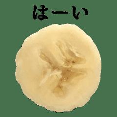 バナナ 輪切り と 文字