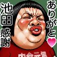 池田専用 顔面ダイナマイト!