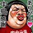 Nakazima dedicated Face dynamite!