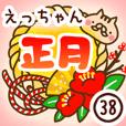 【えっちゃん】専用38<お正月>2019亥年