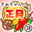 【きみちゃん】専用38<お正月>2019亥年