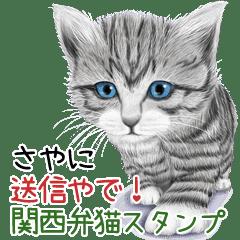 さやに送信やで!関西弁猫スタンプ