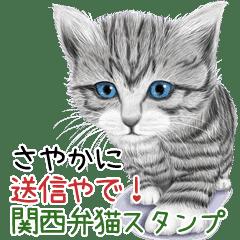 さやかに送信やで!関西弁猫スタンプ