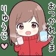 【りゅうじ】に送る専用ジャージちゃん