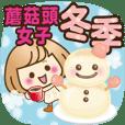 蘑菇頭女子×冬季
