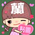 蘭 ♥ 最愛用貼圖 ♥