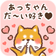 Love Sticker to Atchan from Shiba