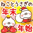 【ねことうさぎの クリスマス/お正月】