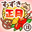 【すずき/鈴木】専用38<お正月>2019亥年