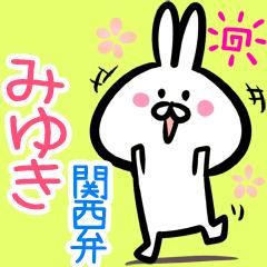 みゆき用♪面白い関西弁ウサギ