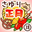 【さゆり】専用38<お正月>2019亥年