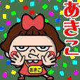 ちょいワルあきこちゃん☆