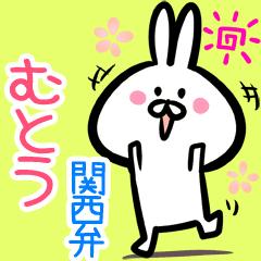 むとう用♪面白い関西弁ウサギ