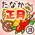 【田中/たなか】専用38<お正月>2019亥年
