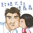 Taiwan ver, Daddy and daughter.