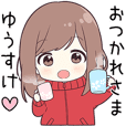 Send to Yusuke - jersey chan