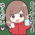 Send to Yudai - jersey chan