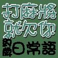 Mahjong language