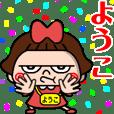 ちょいワルようこちゃん☆